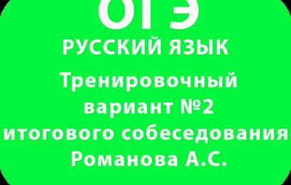 Тренировочный вариант №2 итогового собеседования Романова А.С.
