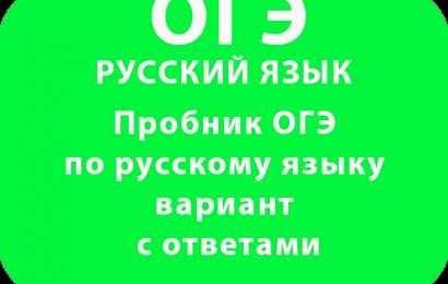 Пробник ОГЭ по русскому языку вариант с ответами