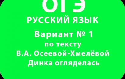 ОГЭ Вариант № 1 по тексту В.А. Осеевой-Хмелёвой Динка огляделась
