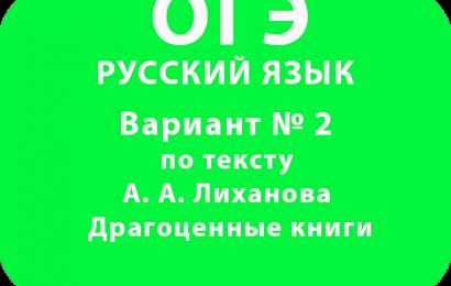ОГЭ Вариант № 2 по тексту А. А. Лиханова Драгоценные книги