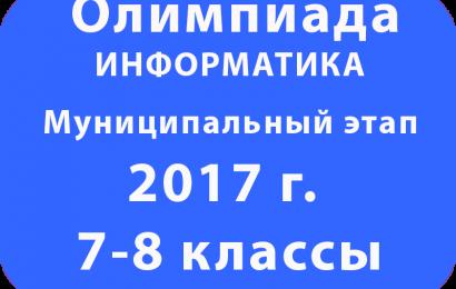 Муниципальная олимпиада по информатике 2017 г. 7-8 классы
