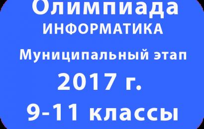 Муниципальная олимпиада по информатике 2017 г. 9-11 классы