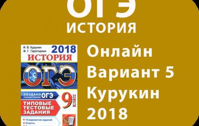 ОГЭ 2018 история. Курукин И. В.  Вариант 5 онлайн