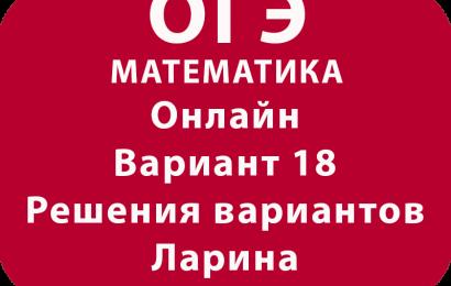 Вариант 18. Задание по ОГЭ 2018. Математика. И.В. Ященко онлайн