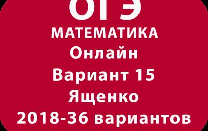 ОГЭ 2018 Математика. И.В. Ященко. Вариант 15 онлайн