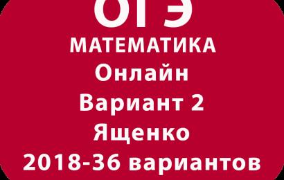 ОГЭ 2018. Математика. И.В. Ященко. Вариант 2 онлайн