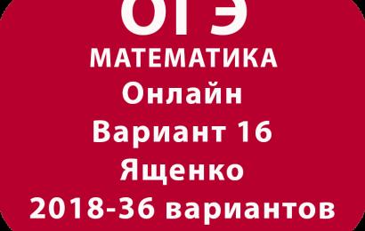 ОГЭ 2018 Математика, И.В. Ященко. Вариант 16 онлайн