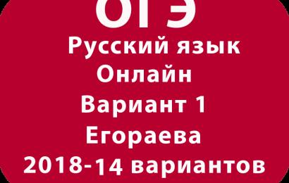 ОГЭ 2018 Русский язык. вариант 1. Г.Т.Егораева онлайн