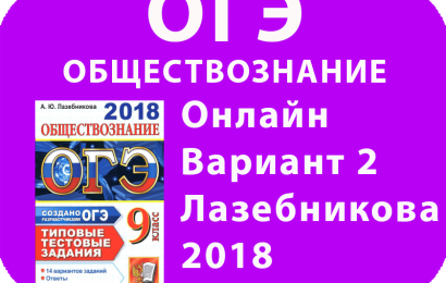 ОГЭ 2018 Обществознание. А.Ю. Лазебникова. Вариант 2 онлайн