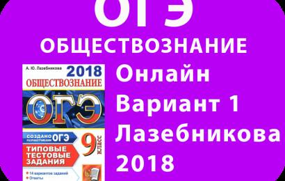 ОГЭ Обществознание 2018. Лазебникова Вариант 1 онлайн