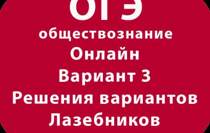 ОГЭ Обществознание 2018 Лазебникова Вариант 3 онлайн