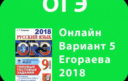 ОГЭ 2018. Русский язык. Г. Т. Егораева. Вариант 5 онлайн