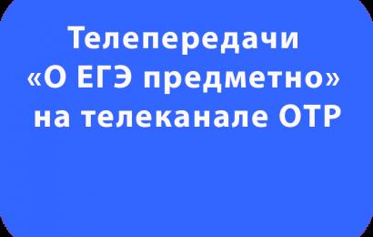 Телепередачи «О ЕГЭ предметно» на телеканале ОТР