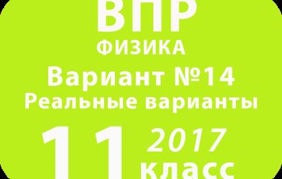 ВПР 2017 г. Физика. 11 класс. Вариант 14 с ответами