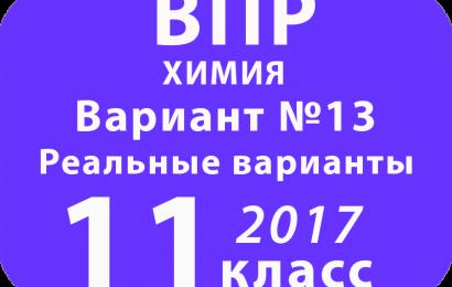 ВПР 2017 г. Химия. 11 класс. Вариант 13 с ответами