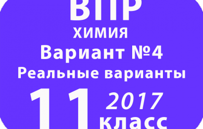 ВПР 2017 г. Химия. 11 класс. Вариант 4 с ответами