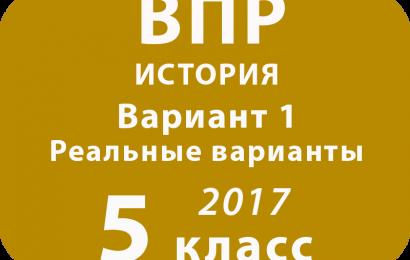 ВПР 2017 г. История. 5 класс. Вариант 1 с ответами