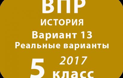 ВПР 2017 г. История. 5 класс. Вариант 13 с ответами