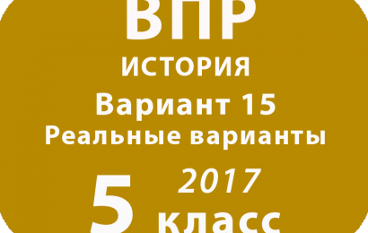 ВПР 2017 г. История. 5 класс. Вариант 15 с ответами