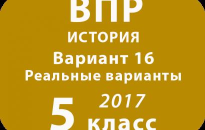 ВПР 2017 г. История. 5 класс. Вариант 16 с ответами