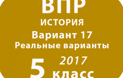 ВПР 2017 г. История. 5 класс. Вариант 17 с ответами