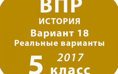 ВПР 2017 г. История. 5 класс. Вариант 18 с ответами