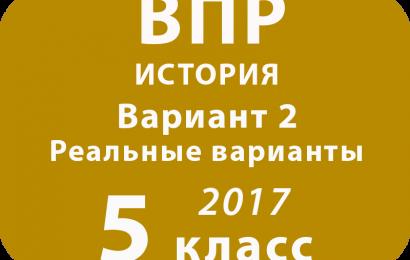 ВПР 2017 г. История. 5 класс. Вариант 2 с ответами