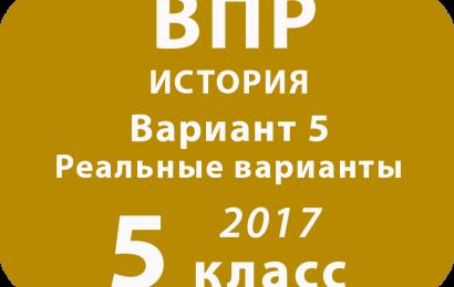 ВПР 2017 г. История. 5 класс. Вариант 5 с ответами