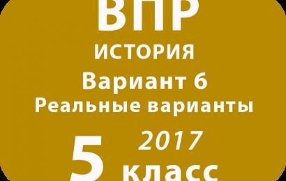 ВПР 2017 г. История. 5 класс. Вариант 6 с ответами