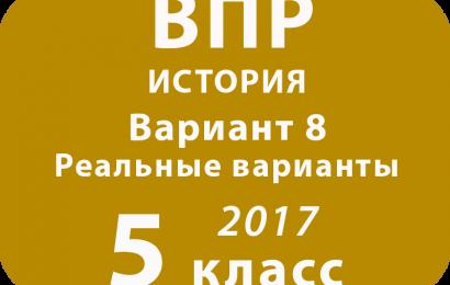 ВПР 2017 г. История. 5 класс. Вариант 8 с ответами