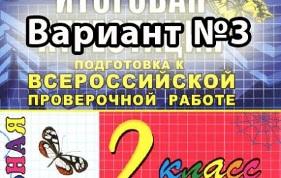 Математика. 2 класс. Подготовка к ВПР.  Крылова. Вариант №3