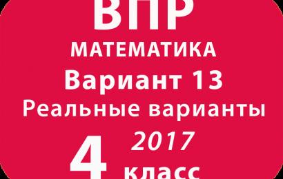 ВПР 2017 г. Математика. 4 класс. Вариант 13 с ответами