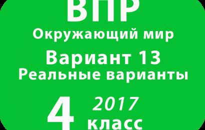 ВПР 2017 г. Окружающий мир. 4 класс. Вариант 13 с ответами