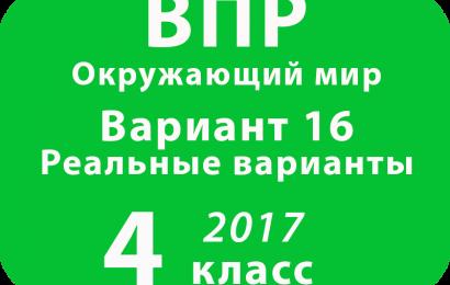 ВПР 2017 г. Окружающий мир. 4 класс. Вариант 16 с ответами