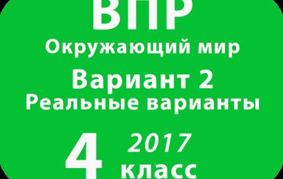 ВПР 2017 г. Окружающий мир. 4 класс. Вариант 2 с ответами