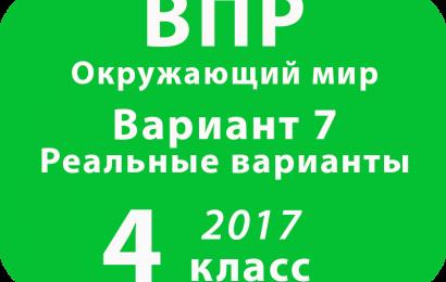 ВПР 2017 г. Окружающий мир. 4 класс. Вариант 7 с ответами