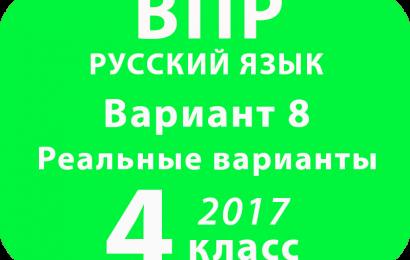ВПР 2017 г. Русский язык. 4 класс. Вариант 8 с ответами