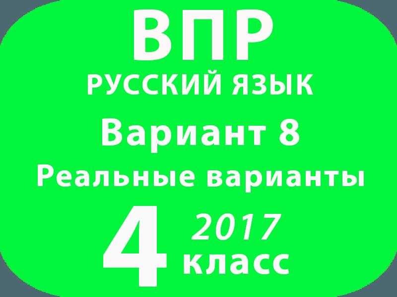 Русский язык вариант 2018-2018 4 класс мцко