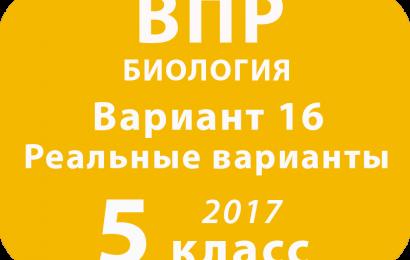 ВПР 2017 г. Биология. 5 класс. Вариант 16 с ответами