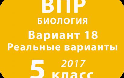 ВПР 2017 г. Биология. 5 класс. Вариант 18 с ответами