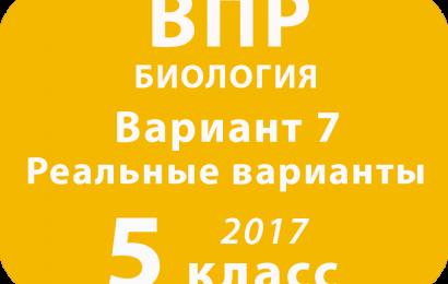 ВПР 2017 г. Биология. 5 класс. Вариант 7 с ответами