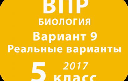 ВПР 2017 г. Биология. 5 класс. Вариант 9 с ответами