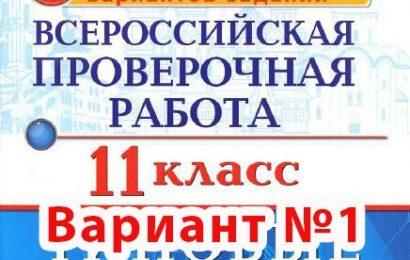 ВПР. История. 11 класс. Соловьев Я.В. Вариант №1