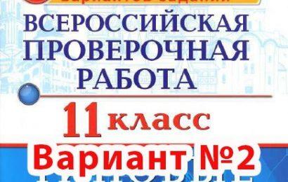 ВПР. История. 11 класс. Соловьев Я.В. Вариант №2