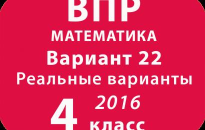 ВПР 2016 г. Математика. 4 класс. Вариант 22 с ответами
