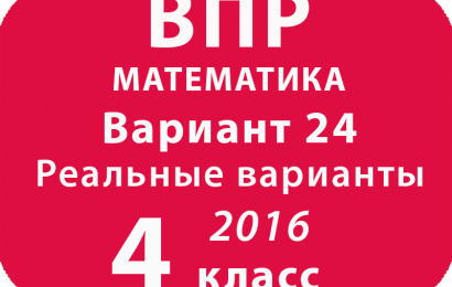 ВПР 2016 г. Математика. 4 класс. Вариант 24 с ответами