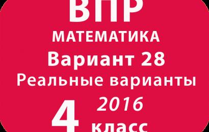 ВПР 2016 г. Математика. 4 класс. Вариант 28 с ответами