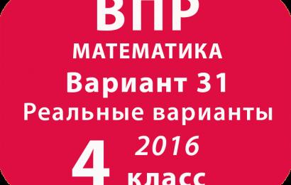 ВПР 2016 г. Математика. 4 класс. Вариант 31 с ответами