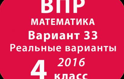ВПР 2016 г. Математика. 4 класс. Вариант 33 с ответами