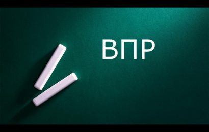 ВПР по русскому языку 2 класс 2017 Тренировочный вариант
